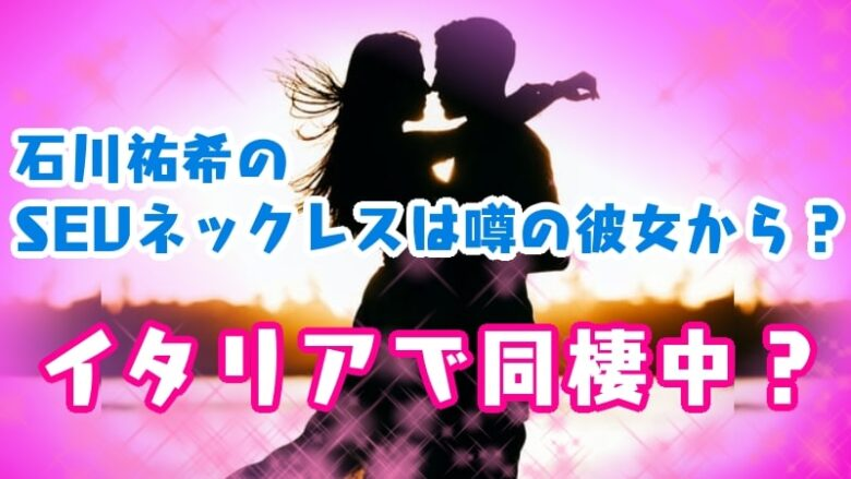 ishikawayuki-volleyball-ltaly-serieA-girlfriend-cohabitation-rumor-ikemen-kawaii