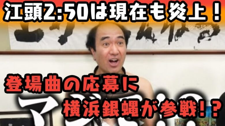egashira2:50-egachannel-you tube-hotei tomoyasu-thrill