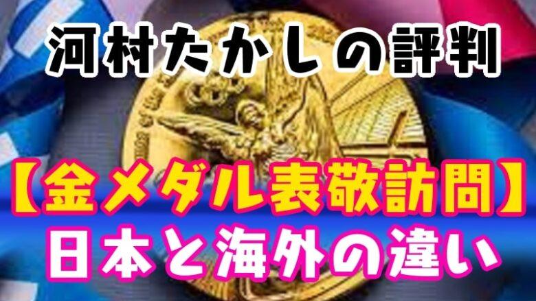 kawamuratakashi-nagoya mayor-courtesy call-gold medal-bite-japan-overseas
