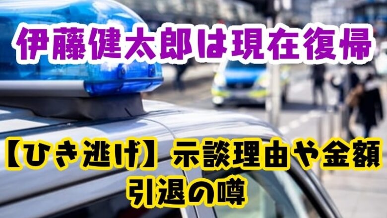 itokentaro-now-geinoukai-return-hit and run-settlement-reason-retired-rumor