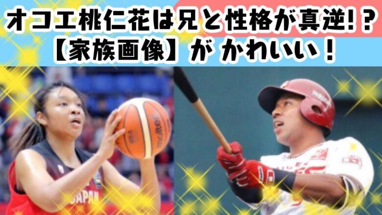 monicaokoye-basketball-fujitsu-louisokoye-baseball-rakuten-family-brother-sister-karwaii-personality