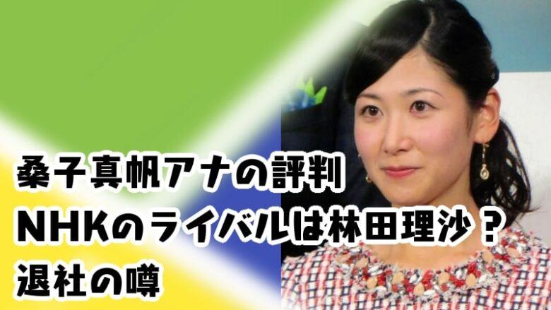kuwakomaho-announcer-NHK-wakudamayuko-kawaii-hayashidarisa-rival-leave the company-rumor-reputation-ozawayukiyoshi
