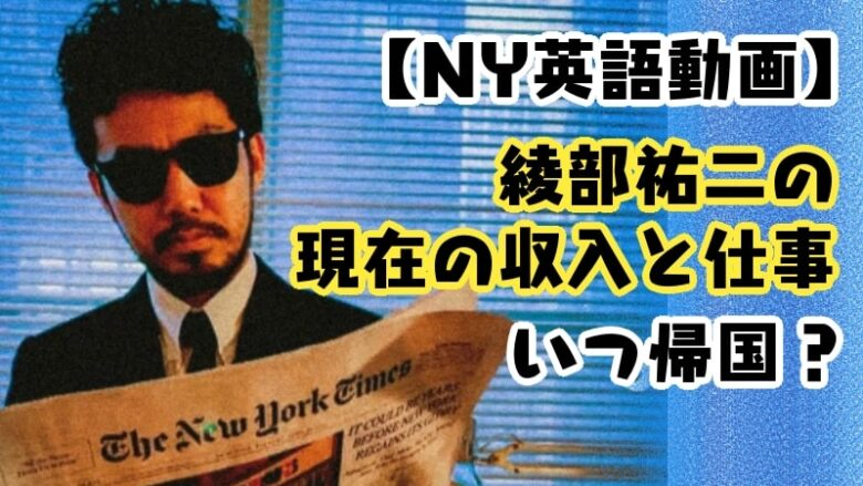 ayabeyuji-yoshimotokogyo-geinin-NY-america-jobs-now-income-annual income-when-return home