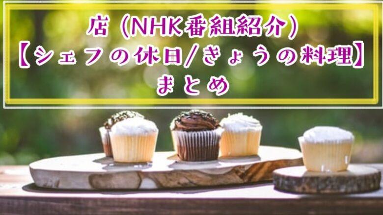 nhk-chef's holiday-today's menu-tv-shop