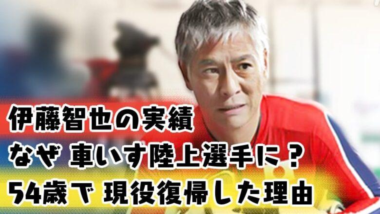 itotomoya-tokyo2020-paralympics-athletics-400m-result-wheelchair-medal-return to active duty-reason