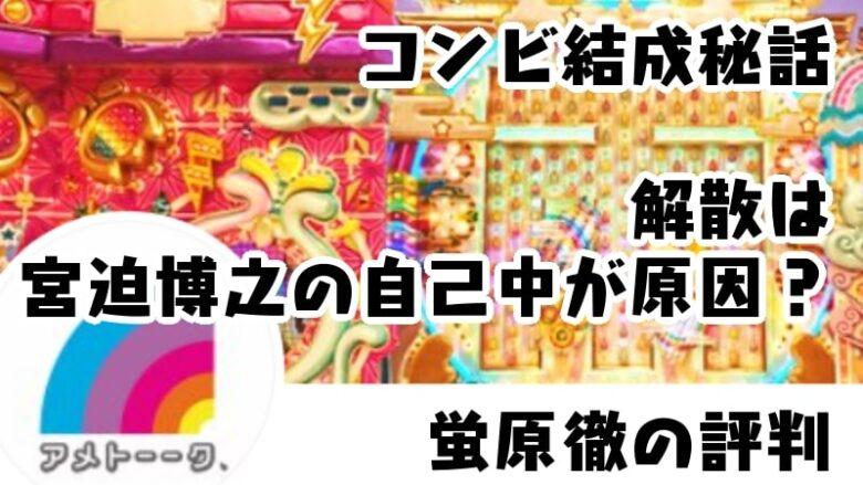 ameagarikesshitai-formed-hotoharatoru-miyasakohiroyuki-combi-dissolution-selfish-reason-reputation-yoshimoto