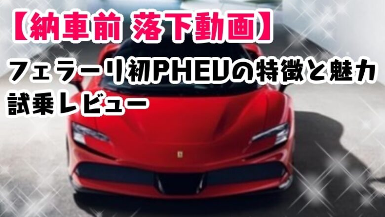#ferrarisf90stradale-fall-phev-feature-charm-test drive-review