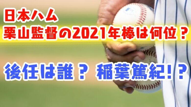 nihonhamu-kuriyamahideki-baseball manager-annual salary-ranking-successor-who-inabaatsunori