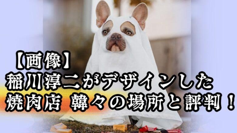 inagawajyunji-design-kaidan-BBQ house-kankan-setagayaku-place-reputation
