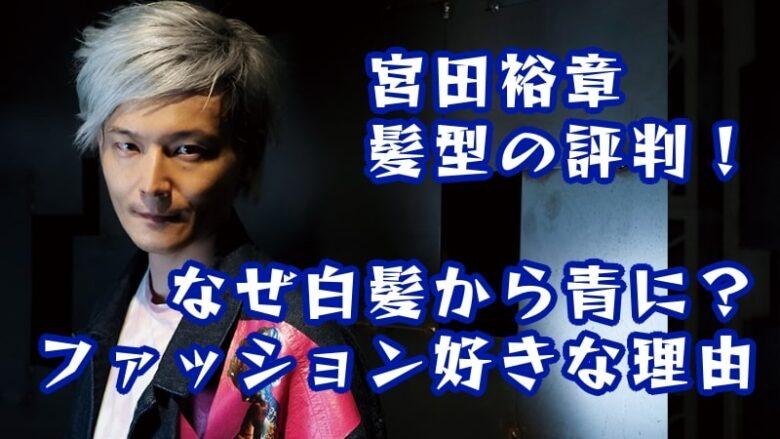 miyatahiroaki-keio university-hairstyle-fashion-white hair-blue-love-ikemen-cool-reputation