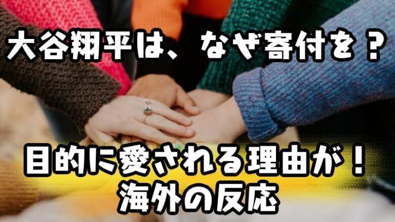 ohtanishohei-MLB-donate-support-purpose-reason-overseas reaction