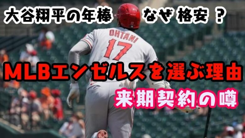 ohtanishohei-MLB-why-angels-reason-annual salary-next term contract