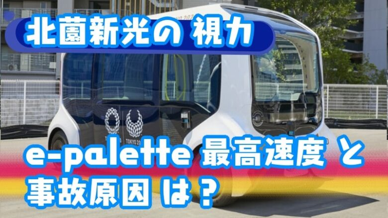 kitazonoaramitsu-paralympics-visually impaired-sight-toyota-e-palette-olympic village-contact accident-cause-speed-autonomous driving level