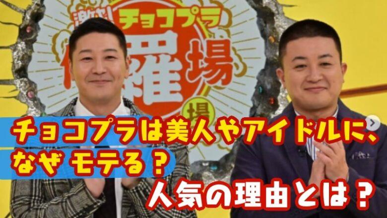 chocolate-planet-comedian-popular-reason-beauty-kawaii-idol-sumireina-hinatazaka46-saitokyoko
