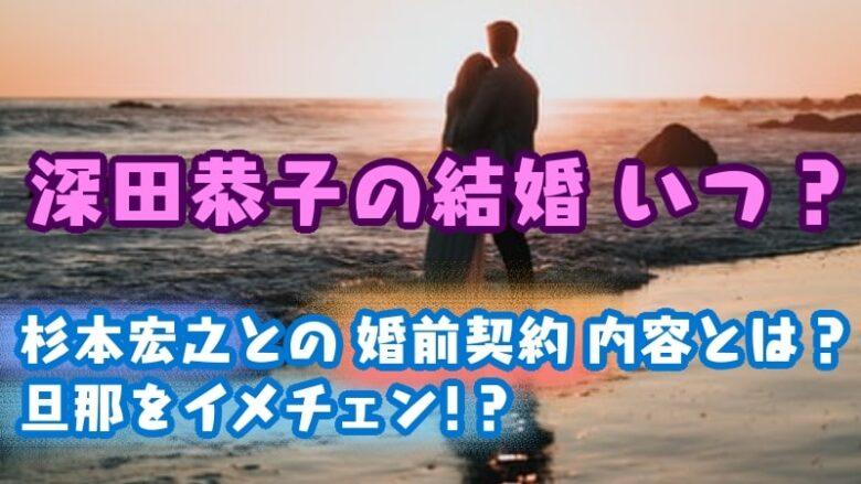 fukada kyoko-sugimoto hiroyuki-marriage-prenuptial agreement-contents-husband-lmechen-catastrophe-dating-boyfriend