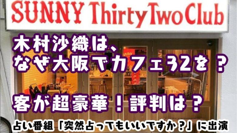 kimurasaori-hidakayujiro-cofe32-couple-cafe manegement-osaka-customer-luxurious-reputation-totuzendesugauranattemoiidesuka?