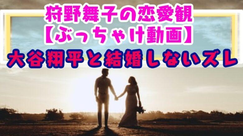 kanoumaiko-ohtanishohei-view of love-exposure-movie-marriage-passing