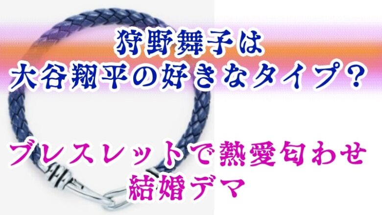 kanoumaiko-ohtanishohei-favorite type-bracelet-enthusiasm-love-smell-marriage-false rumor