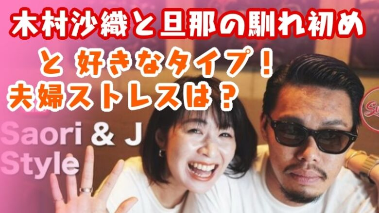 kimurasaori-hidakayujiro-beginning to get used to-encounter-favorite type-couple-stress