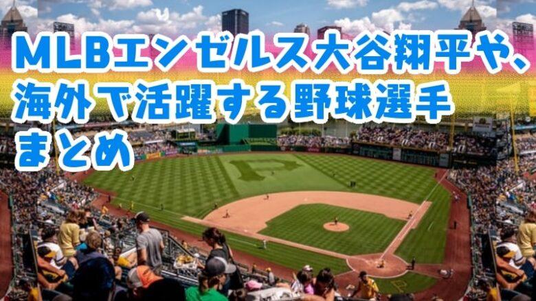 MLB-Angels-Padres-Ohtani Shohei-Yu Darvish-Tatis Jr.-Kurt Suzuki-collection-baseball player