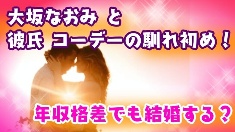 Osaka Naomi-Cordae-love-beginning to get used to-annual income gap-marriage