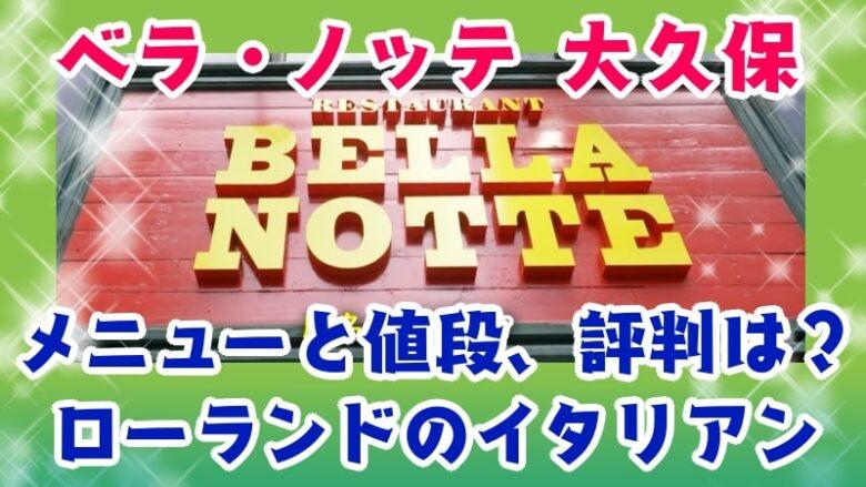 roland-bella notte-italian-pan con tomate-okubo-shinjyuku-menu-price-reputation