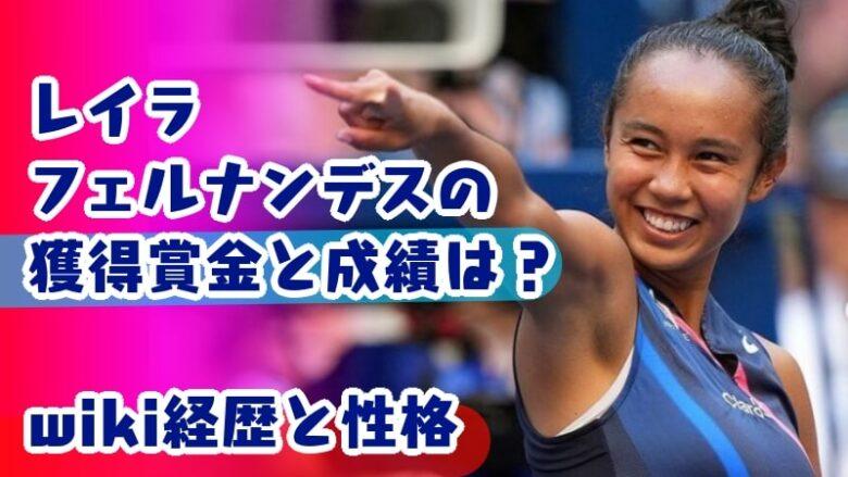leylah fernandez-tennis-prize money-grades-kawaii-US open-wiki-career-profile-personality-mental control