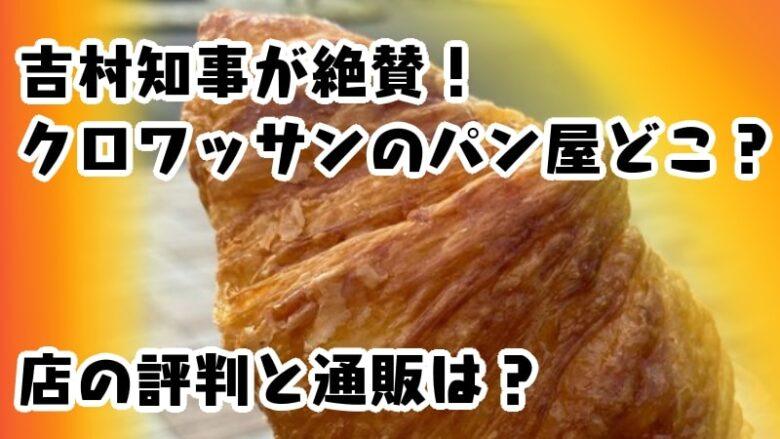 R baker-yoshimura hirofumi-osaka-governor-croissant-bakery