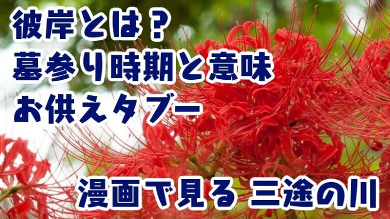 higan-hakamairi-cluster amaryllis-when-a visit to a grave-ancestor memorial service-offerings-taboo-sanzu river