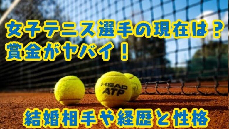 Women's tennis player-now-prize money-expensive-marriage partner-wiki-career-personality-osakanaomi-leylahfernandez-wheelchair tennis