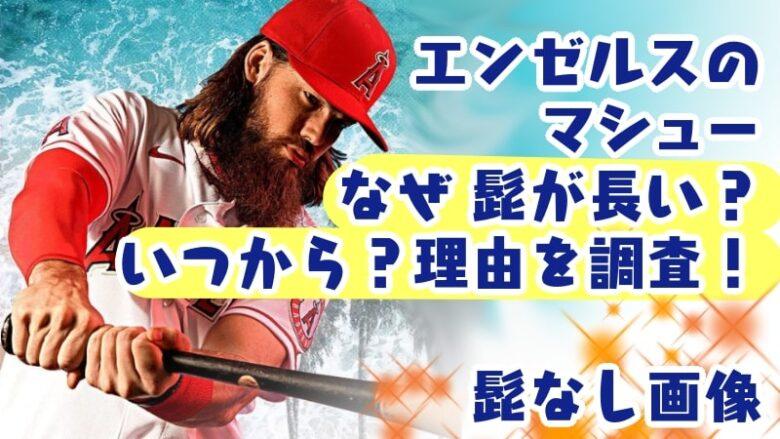 brandon marsh-Angels-MLB-why-when-beard-long hair-reason-image