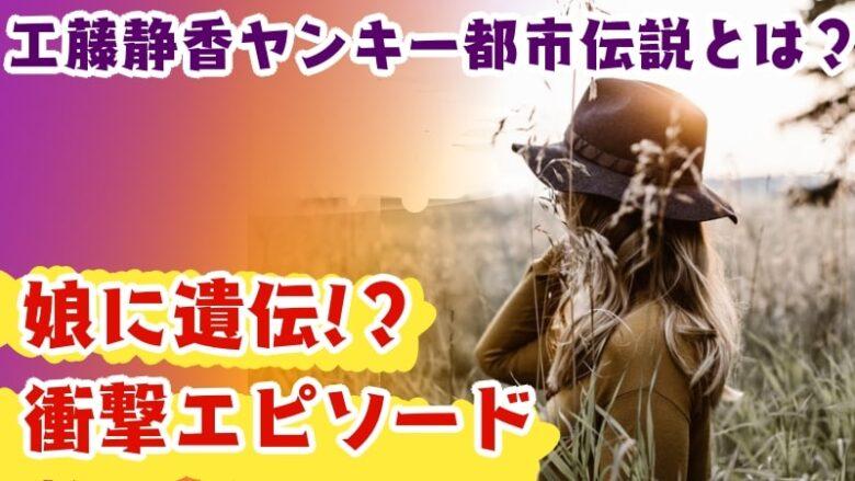 kudoshizuka-yankee-heroic story-apisode-daughter-Koki-Cocomi-heredity-kimuratakuya