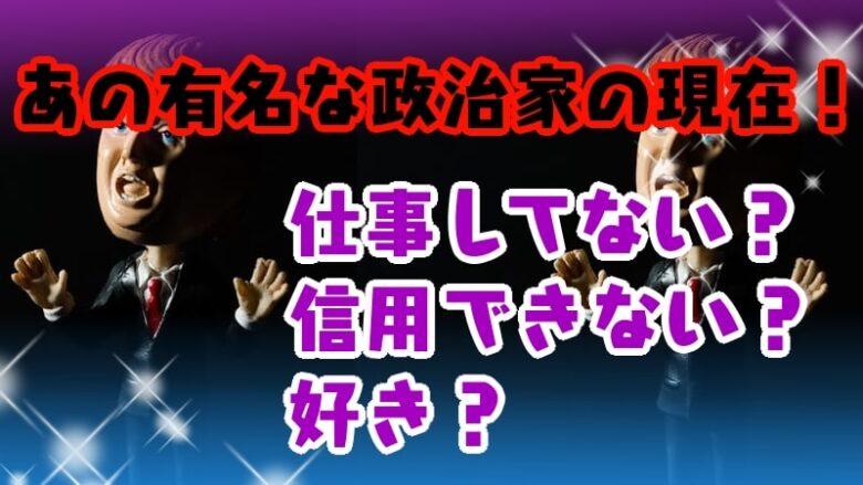 politician-famous-now-not working-untrustworthy-like-koizumisinjiro-koikeyuriko-kawamuratakashi-konotaro-bach chairman-yoshimurahirofumi