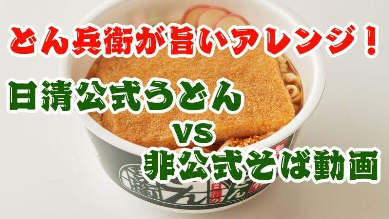 donbei-nissin-cup noodle-delicious-arrange-official-informal-udon-soba-microwave oven-cm-kawaii-dongitsune