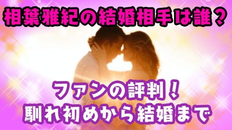 arashi-aibamasaki-girl friend-marriage partner-beginning to get used to-marriage-fan-reputation-skawaii-Asan