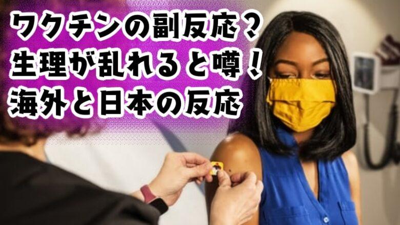 corona-vaccination-side reaction-women-lrregular menstruation-rumor-overseas-japan-reaction
