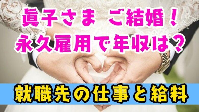 mako-sama-marriage-job-permanent employment-annual income-where to work-salary-money