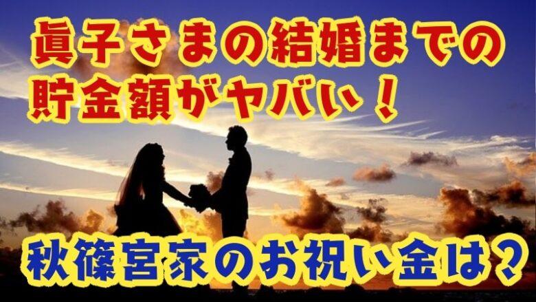 mako-sama-marriage-saving amount-dengerous-akishinonomiya-lmperial family--congratulations money