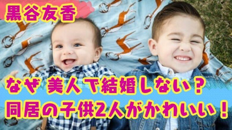 kurotanitomoka-beauty-marriage-don't get married-why-reason-2 people-children-kids-kawaii-housemate