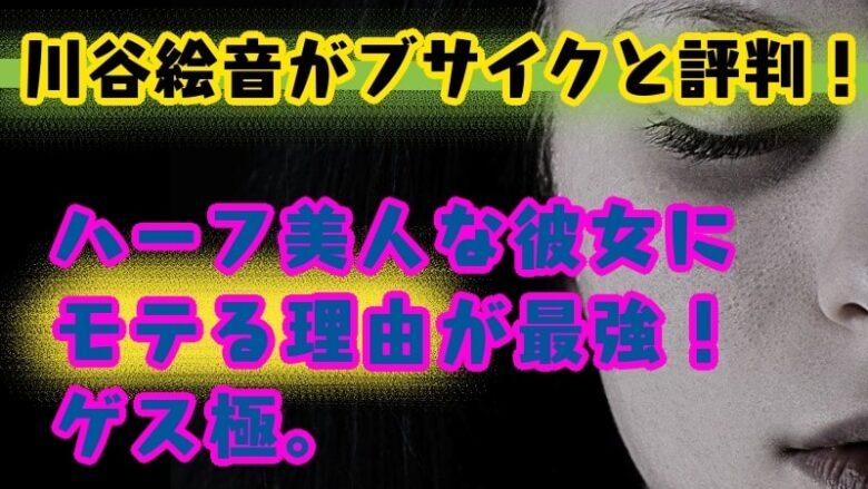kawatanienon-busaiku-unworked-Becky-kawaii-affair-marriage-half-beauty-girl friend-popular-reason-strongest-gesu no kiwami otome