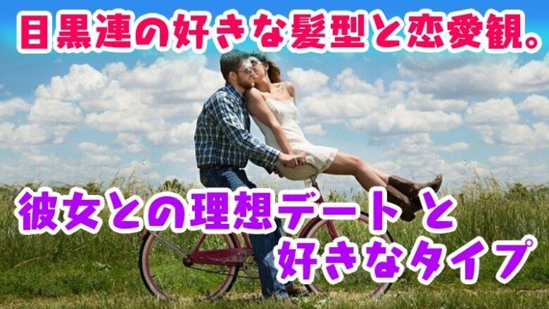 meguro ren-Snow Man-like-hairstyle-ikemen-view of love-girl friend-date-favorite type